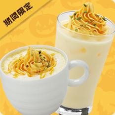 pumpkin_latte_190190.jpg